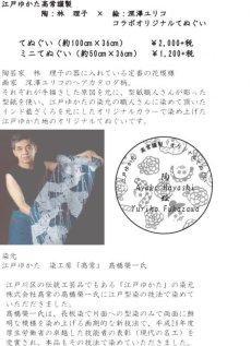 画像3: オリジナル手ぬぐい(小) 【nicorico】※送料250円 (3)
