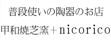 普段使いの陶器のお店 甲和焼芝窯+nicorico