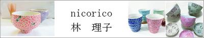 nicorico.comへ
